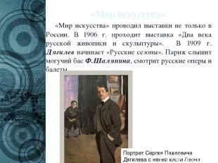 «Мир искусства» «Мир искусства» проводил выставки не только в России. В 1906 г.
