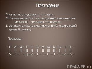 Повторение Письменное задание (в тетради): Полипептид состоит из следующих амино