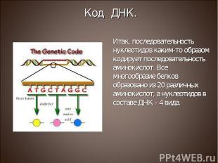 Итак, последовательность нуклеотидов каким-то образом кодирует последовательност