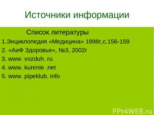 Источники информации Список литературы 1.Энциклопедия «Медицина» 1998г,с.156-159