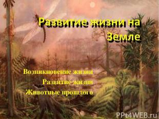 Возникновение жизни Развитие жизни Животные прошлого