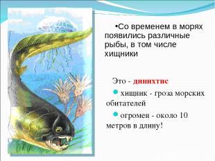 Это - динихтис хищник - гроза морских обитателей огромен - около 10 метров в дли