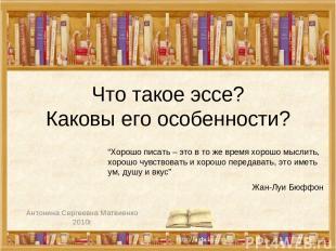 """Что такое эссе? Каковы его особенности? Антонина Сергеевна Матвиенко 2010г """"Хоро"""