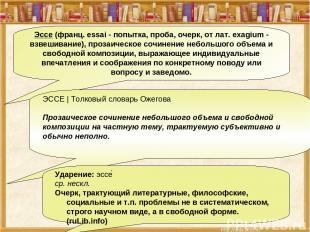 Эссе (франц. essai - попытка, проба, очерк, от лат. exagium - взвешивание), проз