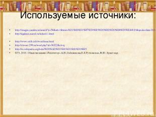 Используемые источники: http://images.yandex.ru/search?p=56&ed=1&text=%D1%83%D1%