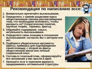 Рекомендации по написанию эссе: Внимательно прочитайте высказывание. Определите,