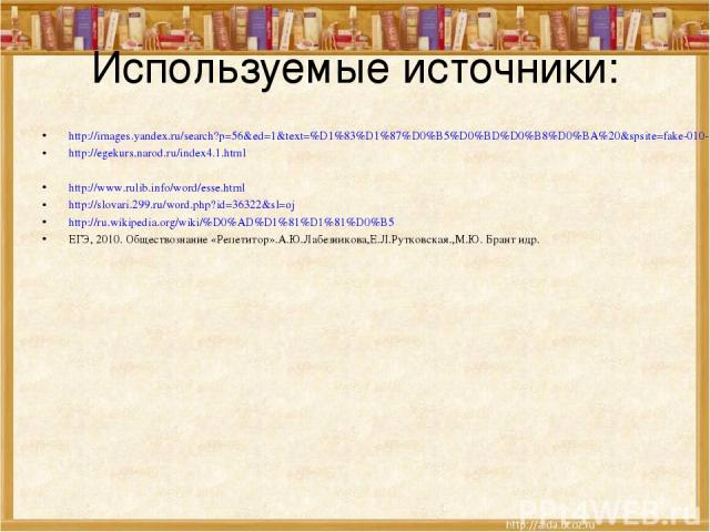 Используемые источники: http://images.yandex.ru/search?p=56&ed=1&text=%D1%83%D1%87%D0%B5%D0%BD%D0%B8%D0%BA%20&spsite=fake-010-331539.ru&img_url=www.davis.k12.ut.us%2Fschools%2Fmpjh%2Fcounselors%2Fimages%2FE143C832626F476DB3C4241B04C7FA60.jpg&rpt=sim…