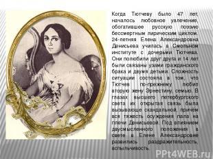 Когда Тютчеву было 47 лет, началось любовное увлечение, обогатившее русскую поэз