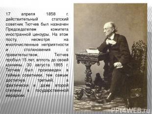 17 апреля 1858 г. действительный статский советник Тютчев был назначен Председат