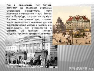 Уже в двенадцать лет Тютчев поступает на словесное отделение Московского универс