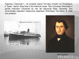 Пароход «Николай I», на котором семья Тютчева плывёт из Петербурга в Турин, терп