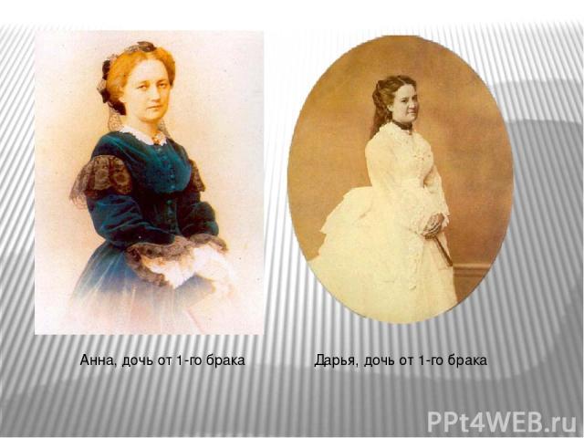 Анна, дочь от 1-го брака Дарья, дочь от 1-го брака