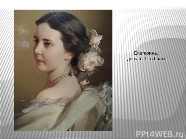 Екатерина, дочь от 1-го брака