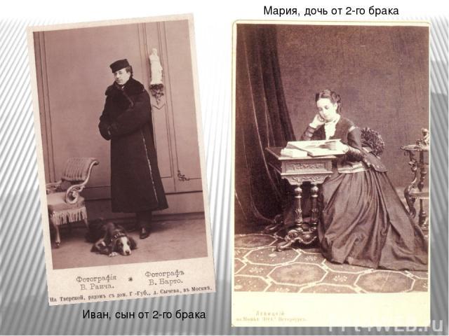 Мария, дочь от 2-го брака Иван, сын от 2-го брака