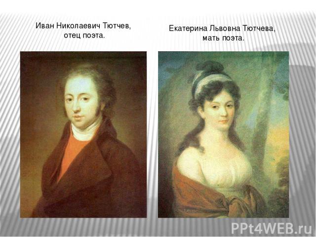 Иван Николаевич Тютчев, отец поэта. Екатерина Львовна Тютчева, мать поэта.