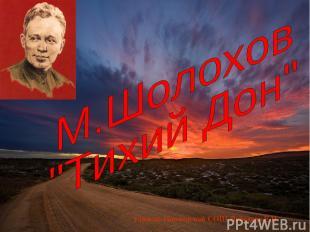 учитель Новлянской СОШ Лебедева Е.И.