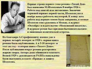 Первые строки первого тома романа «Тихий Дон» был написаны М.Шолоховым 8 ноября