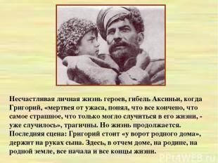 Несчастливая личная жизнь героев, гибель Аксиньи, когда Григорий, «мертвея от уж