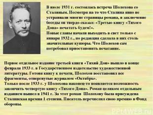 В июле 1931 г. состоялась встреча Шолохова со Сталиным. Несмотря на то что Стали