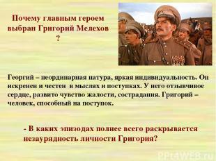 Почему главным героем выбран Григорий Мелехов ? Георгий – неординарная натура, я