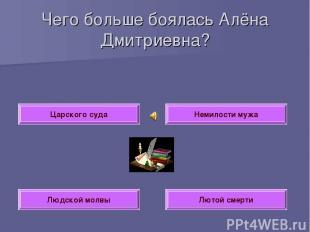 Чего больше боялась Алёна Дмитриевна? Царского суда Немилости мужа Людской молвы