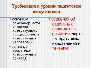 Требования к уровню подготовки выпускников основные закономерности историко-лите