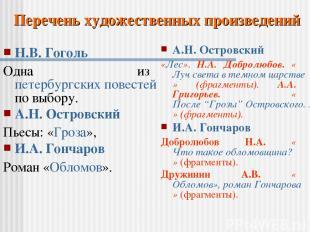 Н.В. Гоголь Одна из петербургских повестей по выбору. А.Н. Островский Пьесы: «Гр