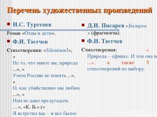 И.С. Тургенев Роман «Отцы и дети». Ф.И. Тютчев Стихотворения: «Silentium!», «Не