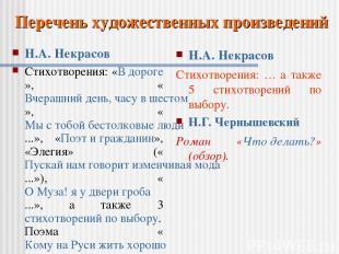 Н.А. Некрасов Стихотворения: «В дороге», «Вчерашний день, часу в шестом», «Мы с