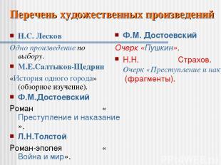Н.С. Лесков Одно произведение по выбору. М.Е.Салтыков-Щедрин «История одного гор