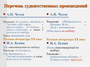 А.П. Чехов Рассказы: «Студент», «Ионыч», «Человек в футляре», «Крыжовник», «О лю