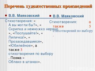 В.В. Маяковский Стихотворения: «А вы могли бы?», «Скрипка и немножко нервно», «П