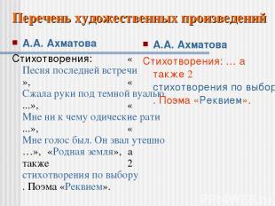 А.А. Ахматова Стихотворения: «Песня последней встречи», «Сжала руки под темной в