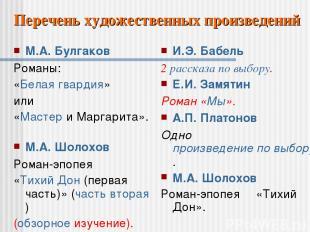 М.А. Булгаков Романы: «Белая гвардия» или «Мастер и Маргарита». М.А. Шолохов Ром