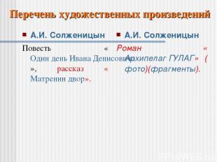 А.И. Солженицын Повесть «Один день Ивана Денисовича», рассказ «Матренин двор». А
