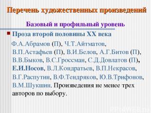 Базовый и профильный уровень Проза второй половины XX века Ф.А.Абрамов (П), Ч.Т.