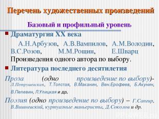 Базовый и профильный уровень Драматургия ХХ века А.Н.Арбузов, А.В.Вампилов, А.М.