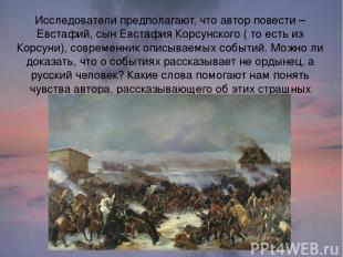 Исследователи предполагают, что автор повести – Евстафий, сын Евстафия Корсунско