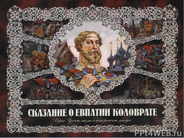 Евпатий Коловрат – богатырь земли Русской