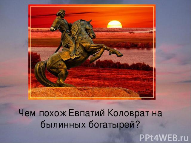 Чем похож Евпатий Коловрат на былинных богатырей?