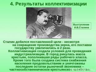Сталин добился поставленной цели - несмотря на сокращение производства зерна, ег