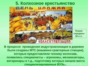 В процессе проведения индустриализации в деревне были созданы МТС (машинно-тракт