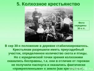 В сер 30-х положение в деревне стабилизировалось. Крестьянам разрешили иметь при