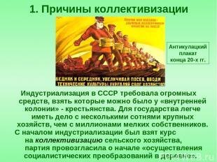 Индустриализация в СССР требовала огромных средств, взять которые можно было у «