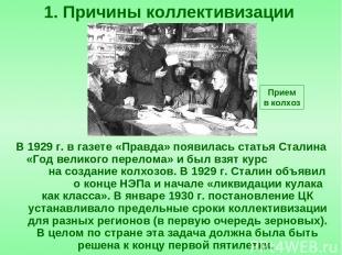 В 1929 г. в газете «Правда» появилась статья Сталина «Год великого перелома» и б