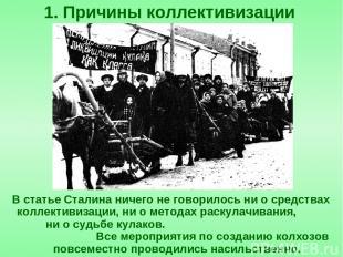 В статье Сталина ничего не говорилось ни о средствах коллективизации, ни о метод