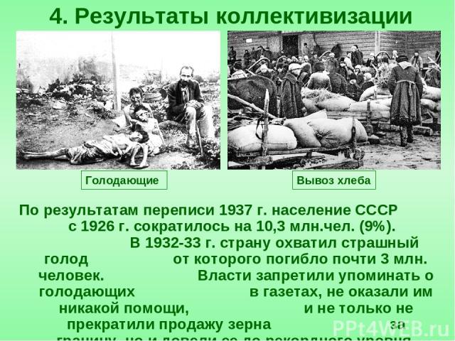 По результатам переписи 1937 г. население СССР с 1926 г. сократилось на 10,3 млн.чел. (9%). В 1932-33 г. страну охватил страшный голод от которого погибло почти 3 млн. человек. Власти запретили упоминать о голодающих в газетах, не оказали им никакой…