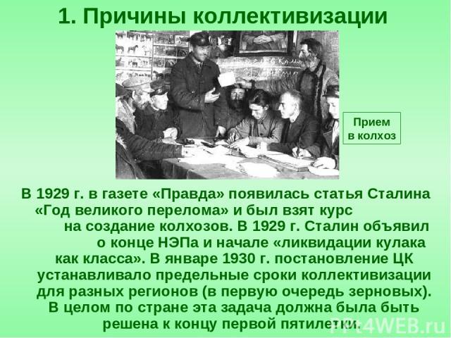 В 1929 г. в газете «Правда» появилась статья Сталина «Год великого перелома» и был взят курс на создание колхозов. В 1929 г. Сталин объявил о конце НЭПа и начале «ликвидации кулака как класса». В январе 1930 г. постановление ЦК устанавливало предель…