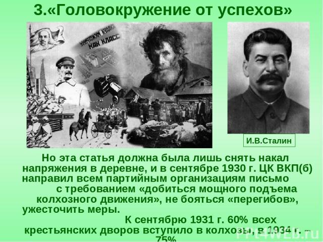 Но эта статья должна была лишь снять накал напряжения в деревне, и в сентябре 1930 г. ЦК ВКП(б) направил всем партийным организациям письмо с требованием «добиться мощного подъема колхозного движения», не бояться «перегибов», ужесточить меры. К сент…
