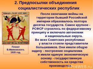 2. Предпосылки объединения социалистических республик После окончании войны на т